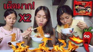 แข่งกินมาม่าเผ็ดเกาหลี-x2-เผ็ดมาก-ใครจะชนะ