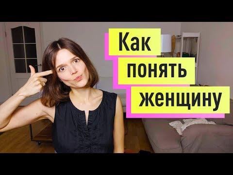 Как понять женщину?