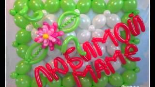 Фигуры из воздушных шаров 3))) Видео от Mr Радость / Figures from balloons(http://ok.ru/marishka.gerasimovavip1 - Одноклассники https://vk.com/id147566391 - Вконтакте., 2015-02-07T11:20:30.000Z)