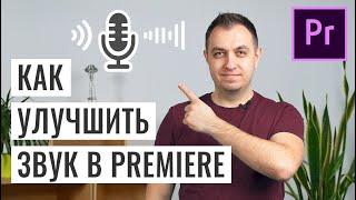 как Улучшить Звук (Голос) в Adobe Premiere Pro