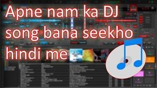 كيفية جعل دي جي سونغ على اسمك الهندية لي seekho supportme راج قدم المساواة أبني نام كا دي جي gana الموز
