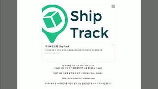 해외배송직구 배송내역 조회와 총 배송기간 조회방법