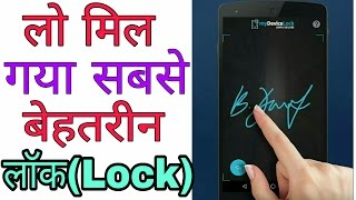Best and secure app lock for android Mobile !! Must try !! 2017 best app lock