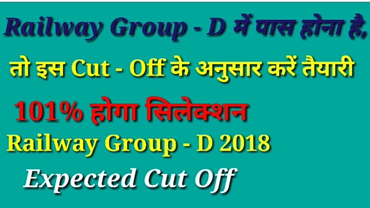 RRB Group D Result railway group d result railway group d result, railway group d result 2018, railway groupd result railway group d result 2018, rrb group d, RRB Group d 2018, RRB Group D  2018, RRB Recruitment 2018,