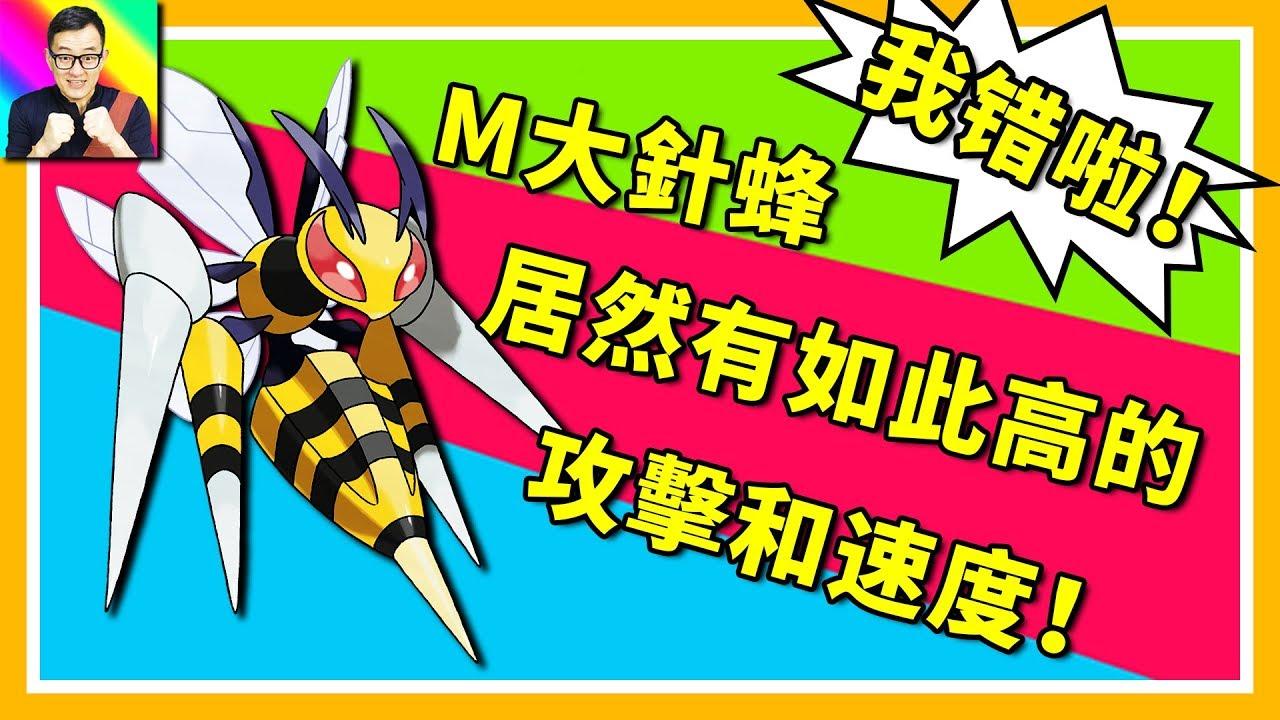 精靈寶可夢 我錯了!超進化大針蜂居然有這麼高的攻擊和速度!究極之月#86老肉 神奇寶貝 - YouTube