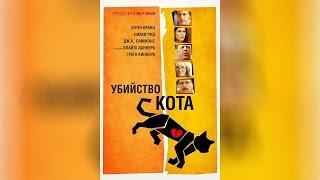 Убийство кота (2015)