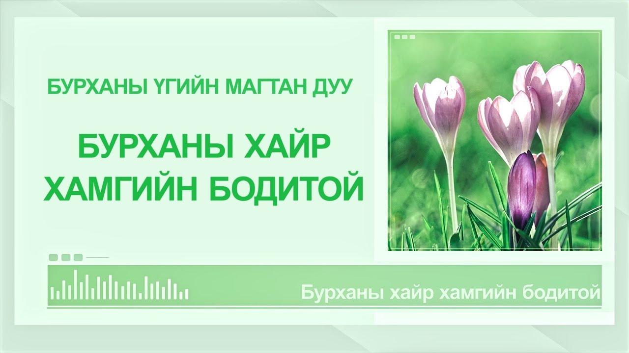 """Magtan duu """"Бурханы хайр хамгийн бодитой"""" (Дууны үгтэй)"""
