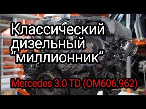 Форкамерная классика: Mercedes-Benz 3.0 TD (OM606.962)