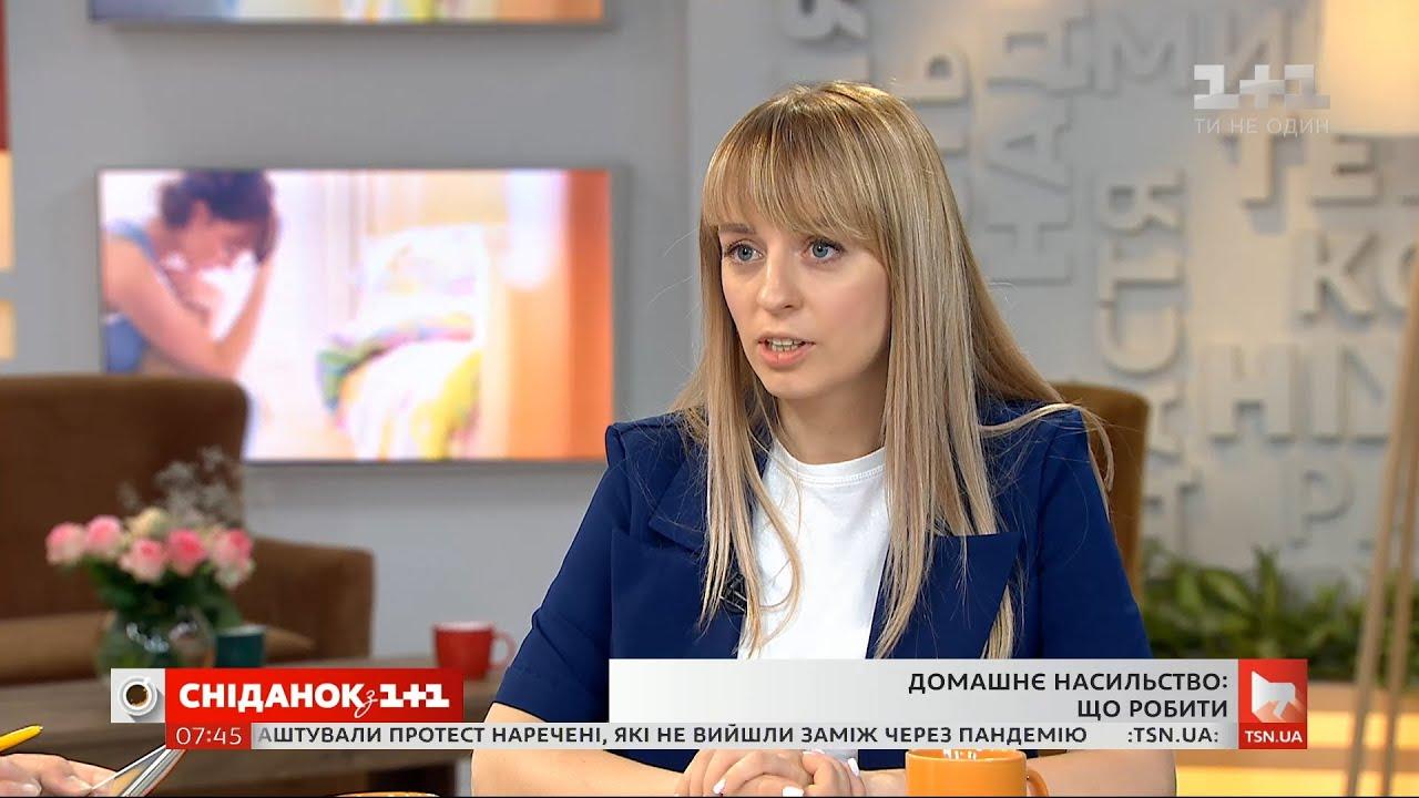 Катерина Павліченко: як убезпечитися від домашнього насильства