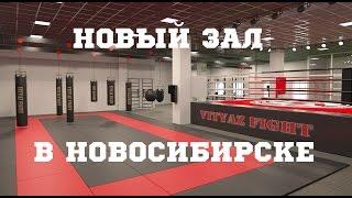 ОДОБРЕНО МОТИВАТОРОМ! VITYAZ FIGHT - Новый зал в Новосибирске