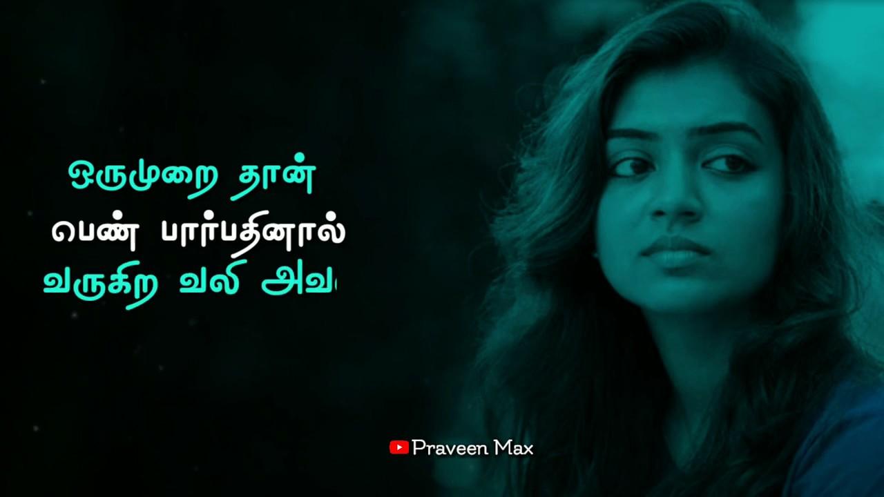 Kan Pesum Varthaigal || Tamil Female Sad Version || Soumi ...
