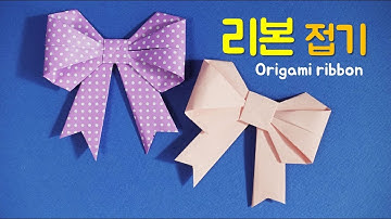 리본접기 리본 종이접기 리본 만들기 색종이 리본 접는법 리본 접는방법 origami ribbon (창작자 이혜경)