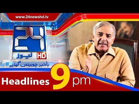 News Headlines   9:00 PM   15 April 2018   24 News HD thumbnail