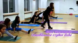 Урок у Юлии Ленченковой в танцевальной школе Дива.