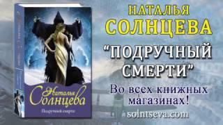 Буктрейлер по книге - мистический детектив - Подручный смерти - Солнцева Наталья