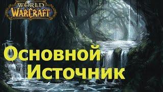 world of warcraft прохождение квеста The Principal Source / Основной источник