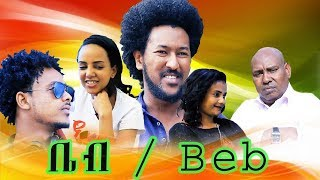 New Eritrean movie  2020  by Okbay Embaye- Beb / / ቤብ