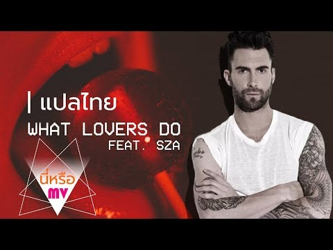 (แปลไทย) What Lovers Do - Maroon 5 Ft.SZA