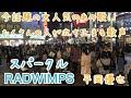 たくさんの人が立ち止まる歌声!!スパークル/RADWIMPS(平岡優也)