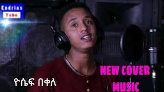 Yosef Bekele Ethiopian  New cover music   ዮሴፍ በቀለ አማርኛ ከቨር ሙዚቃ Endrias Tube (Official Video)
