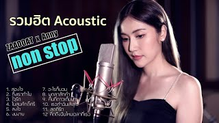 รวมเพลง Acoustic cover เสียงคมชัดสูงสุด เพราะๆ ฟังยาวๆ Anny x ZaadOat Studio