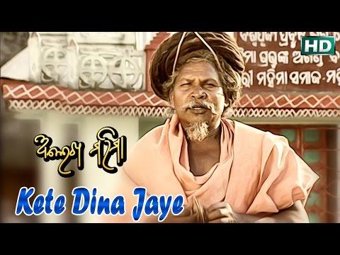 KETE DINA JAYE କେତେ ଦିନ ଯାଏ    Album-Alekh Mahima    Baba Bimbadhara Dash    Sarthak Music