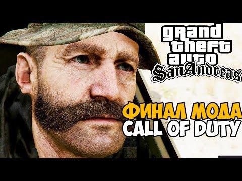 Call Of Duty Modern Warfare в GTA San Andreas - Финал Мода