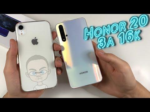 Honor 20 - Замена IPhone Xr ?  По ошибке Продали за 16 тыс!