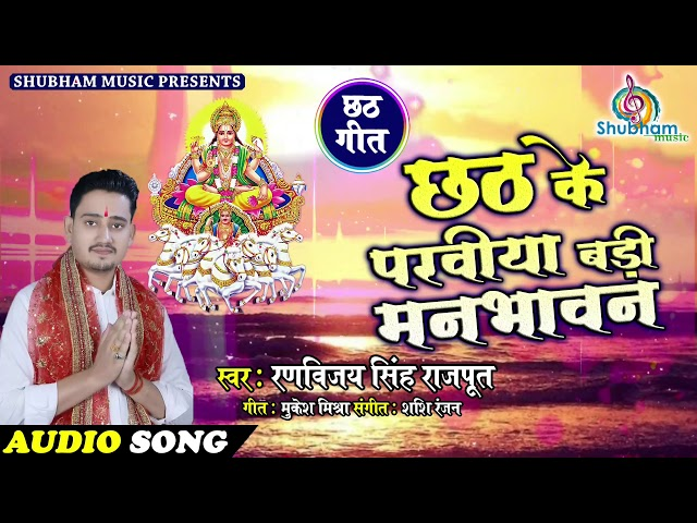 छठ पर्व महान   छठी के परवीया बड़ी मनभावन   Superhit Chhath Geet 2018   Ranvijay Singh Rajput