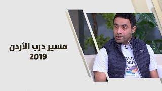 عبدالله أبو رمان - مسير درب الأردن 2019