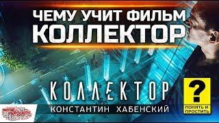 Фильм Коллектор / Константин Хабенский: Понять и простить?