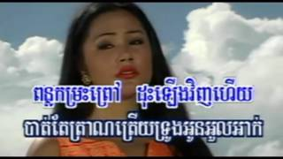 បាចផ្កាម្រះព្រៅ ភ្លេងសុទ្ធ Chhay Khun