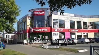 КАРТИНКА художественные товары Оренбург