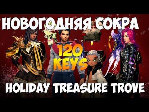 Открываем Евро-Сокру 120 Ключей ► Holiday Treasure Trove 120 Keys
