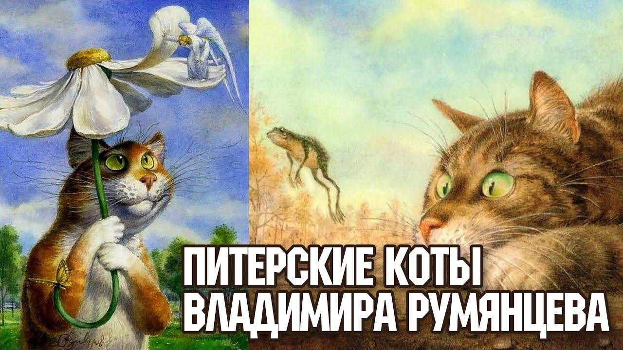 коты владимира румянцева фото