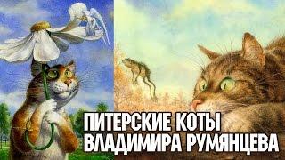 Питерские коты Владимира Румянцева