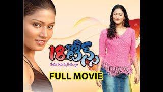 "Exclusive Telugu Full Movie ""18teens "" || Santosh Videos HD ||  Vijaya Bhaskar, Rupa Reddy"