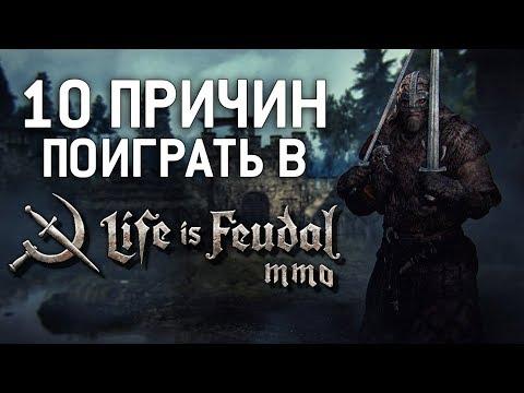 Life is feudal mmo украинские гильдии дидактическая сюжетно ролевая игра детей младшего возраста