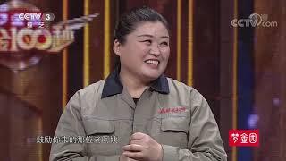 """[黄金100秒]个子高 嗓门高 免贵姓高 """"三高""""女工号称工厂好声音  CCTV综艺"""