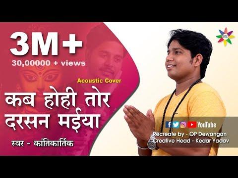 Kab hohi tor darshan maiya (Acoustic Cover) Singer - Kantikartik & Music - OP Dewangan, Rajnandgaon
