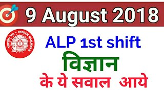 RRB ALP Exam Science question 9 August  1st shift