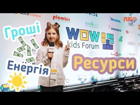 Ресурси: гроші та енергія| Wow Kids Forum 6| Репортаж