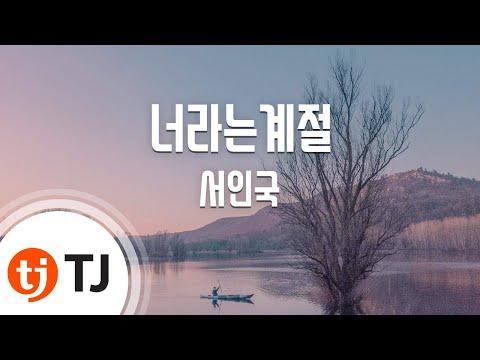 [TJ노래방] 너라는계절 - 서인국(Seo In Guk) / TJ Karaoke