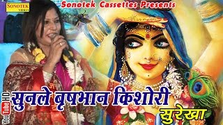 सुन ले बृषभान किशोरी || Sunle Brijbhan Kishori || Surekha || Hindi Krishan Bhajan