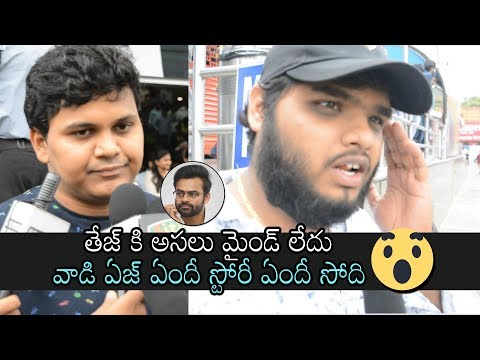 Fans Fully Dissaponited With Movie | Tej I Love You Public Talk | Sai Dharam Tej | Daily Culture
