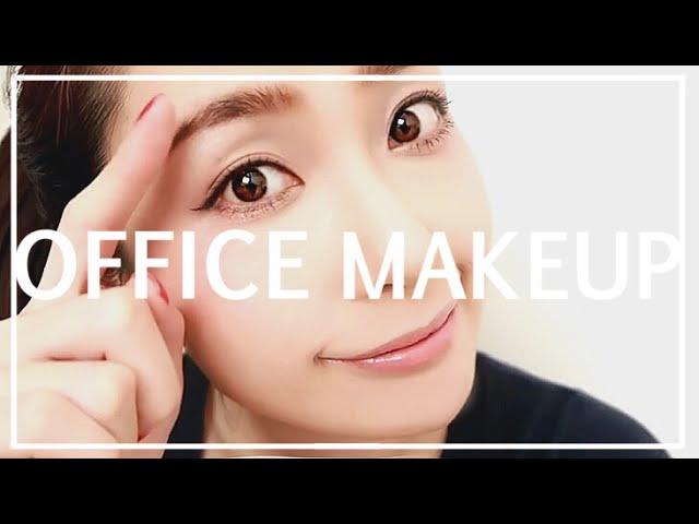 【派手すぎない★お仕事用メイク】Natural Office Makeup // ナチュラル系