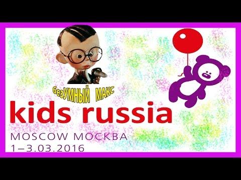 10-я международная выставка товаров для детей. Kids Russia Часть 1