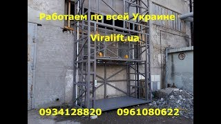 Грузовой шахтный подъёмник 1 т Viralift ua(, 2018-05-18T20:04:24.000Z)