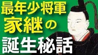 徳川家継~最年少将軍はどのような経緯で誕生したのか? という内容につ...