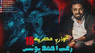 رعب احمد يونس | تجارب حقيقيه حصريه 15